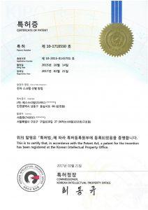 특허증-선별방법_page-0001