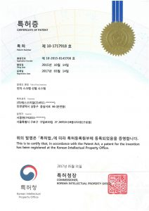 특허증-전자스크랩선별-1